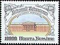 Stamp of Ukraine s64.jpg