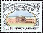 Stamp of Ukraine s64.jpg
