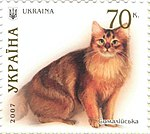 Stamp of Ukraine s834.jpg