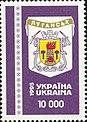 Stamp of Ukraine s87.jpg