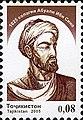 Stamps of Tajikistan, 043-05.jpg