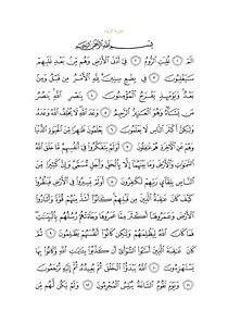 Sura30.pdf