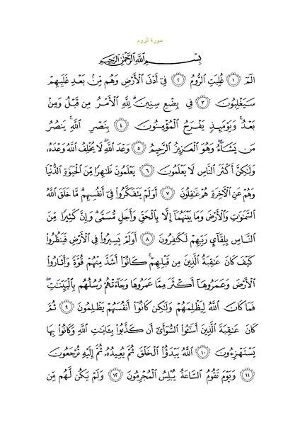 File:Sura30.pdf