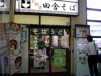 Stand-and-eat (tachigui) noodle shop with ticket vending machine