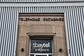 Tbaytel - Telephone Exchange Building (25611107792).jpg