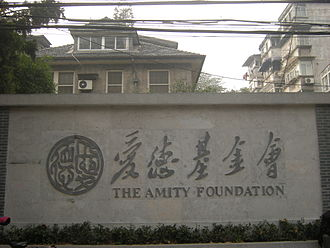 Amity Foundation -  The Amity Foundation Headquarters, Nanjing, China