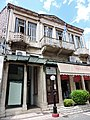 The Old Town Hall of Arta, Greece2.jpg