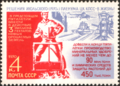 The Soviet Union 1970 CPA 3928 stamp (Lock Operator and Canal ('Irrigation and Chemical Research')).png