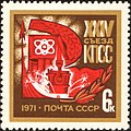 The Soviet Union 1971 CPA 3967 stamp (Hammer, Sickle and Emblems of Industry, Science and Culture).jpg