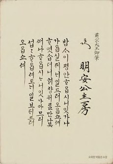 The letter of King Sukjong.djvu