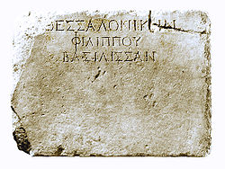 Ενεπίγραφο βάθρο αγάλματος, που εικόνιζε τη Θεσσαλονίκη, κόρη του Φιλίππου και γυναίκα του Κασσάνδρου, η οποία έδωσε το όνομά της στην πόλη. Επιγραφή: ΘΕΣΣΑΛΟΝΙΚΗΝ ΦΙΛΙΠΠΟΥ ΒΑΣΙΛΙΣΣΑΝ.Αρχαιολογικό Μουσείο Θεσσαλονίκης
