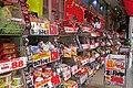 Tokyo nakano don quichote (26748466108).jpg