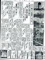 Toyama Nippo(10).jpg