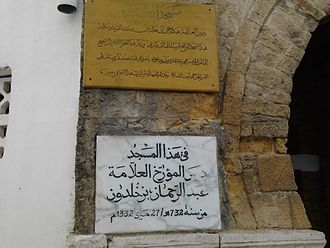 Ibn Khaldun - The mosque in which Ibn Khaldoun taught