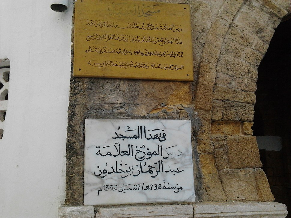 The mosque in which Ibn Khaldoun taught