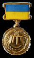 UKRAINE-AWARD-STATE-PREM-2.png
