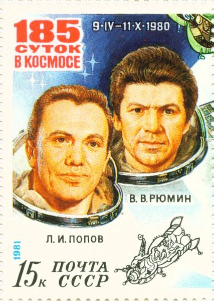 Cosmonaut Leonid Popov (left) on a 1981 USSR postage stamp'185 days in space'Source: Wikipedia 427px-USSR_Stamp_1981_Salyut6_Cosmonauts.jpg