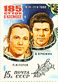 USSR Stamp 1981 Salyut6 Cosmonauts.jpg