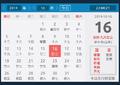 Ubuntu Kylin Chinese Calendar.png