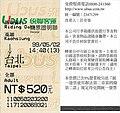 Ubus Receipt Issuing 2010-05-02.jpg