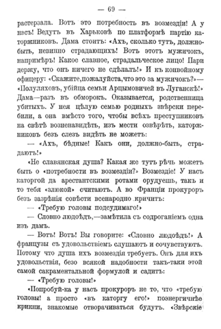 ... Doroshevich-Collection of Works. Volume IX. Court Essays-108.png