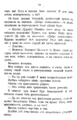 V.M. Doroshevich-Collection of Works. Volume VIII. Stage-38.png