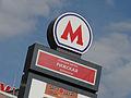 Vestibule of Rizhskaya station, Moscow Metro sign (Вестибюль станции Рижская, знак Московского Метро) (5042171984).jpg