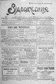 Vidrodzhennia 1918 172.pdf
