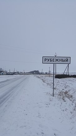 Waymark of Rubezhnij 2021 1.jpg