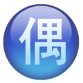Westconf even number (Hanja).png