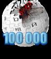 Wikipedia-logo-sr-100000-11.png