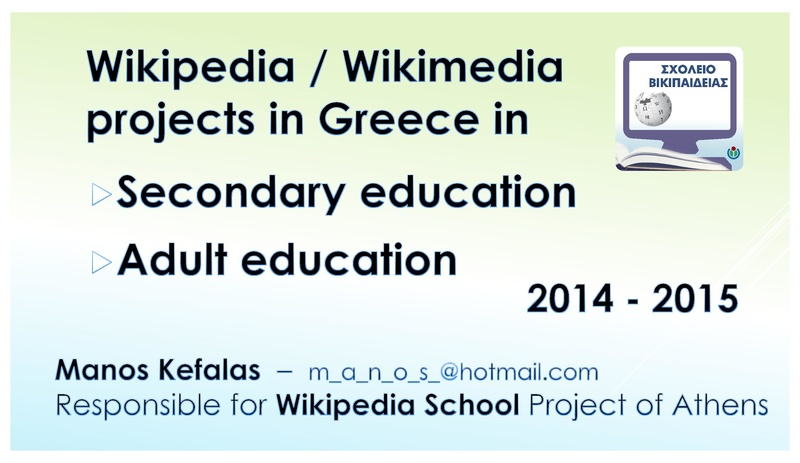 File:Wikipedia School of Athens Education 2014-2015.pdf