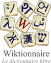 Wiktionary logo french.png