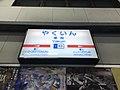 Yakuin Station Sign (Nishitetsu) 3.jpg