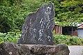 Yoshii Isamu stone monument 01.JPG