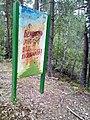 """В'їзд у """"Поліський природний заповідник"""" 05.jpg"""