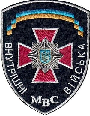 Internal Troops of Ukraine - Image: Внутрішні війська МВС України