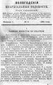Вологодские епархиальные ведомости. 1894. №03.pdf