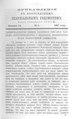 Вологодские епархиальные ведомости. 1897. №02, прибавления.pdf