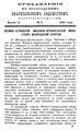 Вологодские епархиальные ведомости. 1900. №06, прибавления.pdf