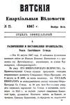 Вятские епархиальные ведомости. 1867. №22 (офиц.).pdf