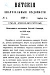 Вятские епархиальные ведомости. 1869. №07 (дух.-лит.).pdf