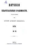Вятские епархиальные ведомости. 1876. №13 (офиц.).pdf