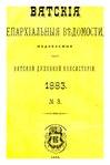 Вятские епархиальные ведомости. 1883. №03 (офиц.).pdf