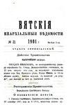 Вятские епархиальные ведомости. 1901. №21 (офиц.).pdf