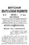 Вятские епархиальные ведомости. 1908. №13 (неофиц.).pdf