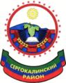 Герб Сергокалининского района.png