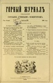 Горный журнал, 1886, №05 (май).pdf