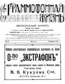 Граммофонная жизнь. №31. (1912).pdf