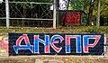 Граффити Днепр Смоленск.jpg